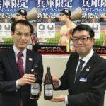 兵庫県限定ラベル/アサヒビール