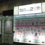 西日本で総合展示会/日本アクセス