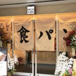 高級食パン「銀座に志かわ」が関西に初上陸!/銀座仁志川