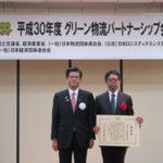 国交大臣表彰を共同受賞/キユーピー