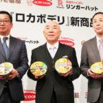おいしい低糖質麺!新ブランド「ロカボデリ」/エースコック