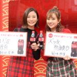 渋谷に福ボトル開運自販機が登場/コカ・コーラ