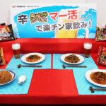 辛シビ〝マー活〟で楽チン家飲みを提案!/日清食品冷凍