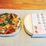 長寿県・滋賀のランチ弁当を開発/滋賀県