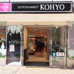 大阪市内で小型店舗の実験スタート/光洋