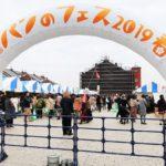 日本最大級のパンの祭典に約13万人