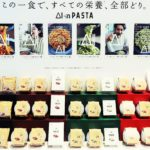 完全栄養食目指す新製法・インスタント麺を開発/日清食品
