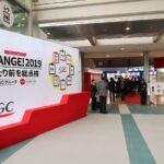 2019 CGC合同商談会を開催/シジシージャパン