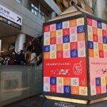 渋谷に巨大ジャム広告が出現/日本ジャム工業組合