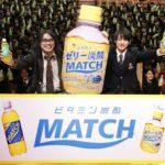 「マッチ」新CMにキンプリ平野とロッチ中岡/大塚食品