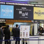 阪急梅田駅構内に「神泡屋」がオープン/サントリー酒類