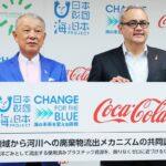 日本財団と資源ごみの全国調査を開始/日本コカ・コーラ