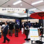 東京・池袋で業務用酒類展示会を開催/カクヤス
