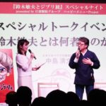 ジブリの中島社長がトークショー/スペシャルナイトby日清製粉G
