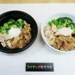 牛丼でボディメイク!RIZAPとメニュー開発/吉野家