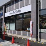 都市型小型店Pochette/近商ストア