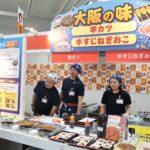 大阪でお好み焼提案会/オタフクソース