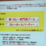 新・カレー専門店ブームの予感/カレー総合研究所