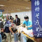 播州そうめんの日をPR/兵庫県乾麺協同組合