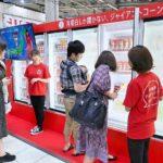 JR品川駅に「月曜日しか開かない冷凍庫」/江崎グリコ