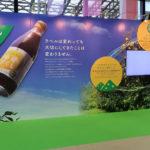 高知で「FOOD LAND2019」を開催/旭食品