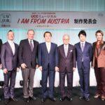 ミュージカル「I AM FROM AUSTRIA ―故郷(ふるさと)は甘き調べ―」に協賛/UCC上島珈琲