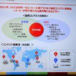 品質コンテスト通じて世界のコーヒー豆生産者を支援/UCC上島珈琲