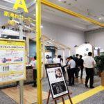東京と大阪で展示商談会を開催/UCC