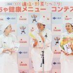 大阪府と共催で「めっちゃ健康コンテスト」を開催/カゴメ