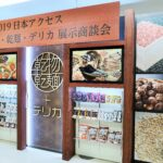デリカの魅力加え乾物・乾麺商材アピール/日本アクセス
