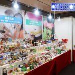 秋季謝恩展示会を開催~健康寿命をサポート/大物
