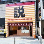 東京・渋谷に「チキンラーメン」CMでおなじみ〝~説〟の店舗が登場/日清食品
