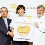 冷凍食品誕生99周年~渡辺満里奈が調理実演/日本冷凍食品協会