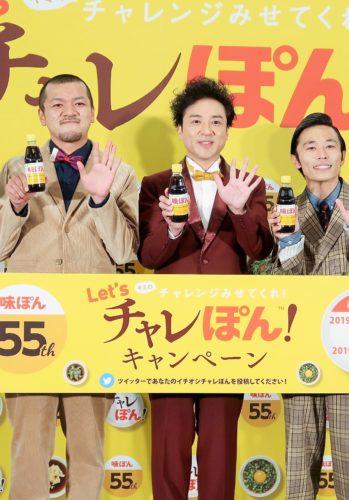 味ぽん55周年でLet'sチャレぽんPARTY!/Mizkan