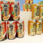 「旨辛麻婆スープ」を永谷園と共同開発/JR東日本G