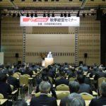企業変革のカギは〝現場力〟~秋季経営セミナーを開催/日清製粉