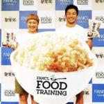 発芽米で〝FANCL FOOD TRAINING〟を提唱/ファンケル