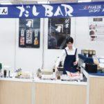 西日本でも乾物乾麺展示商談会/日本アクセス