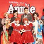 丸美屋食品ミュージカル「アニー」の新キャストを発表