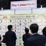 Mart&バイヤーズグランプリ結果を発表/日本アクセス
