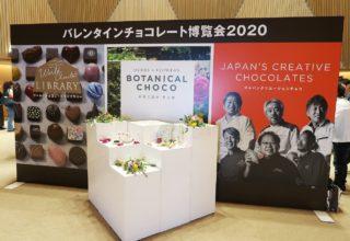 バレンタインチョコレート博覧会2020を開催/阪急うめだ本店