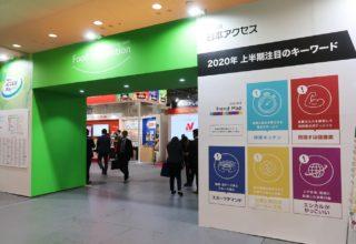 春季Food convention2020を開催/日本アクセス