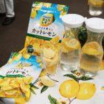 「ポッカレモン」が進化、冷凍カットレモンで新領域へ/ポッカサッポロ