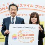 ABCクッキングと「KONAMONスマイルプロジェクト」/日清フーズ