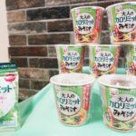 コラボ商品「大人のカロリミットみそ汁カップ 野菜と海藻」を発売/永谷園×ファンケル