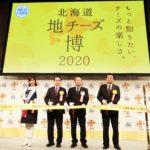 東京・表参道で「北海道地チーズ博2020」 /ホクレン