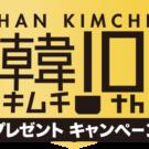 WEB限定で「韓キムチ」発売10周年企画/モランボン