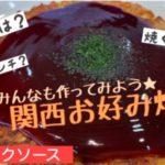 〝お好み焼課〟が悩みに対応/オタフクソース