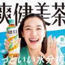 蒼井優がちょっといい水分補給/コカ・コーラ