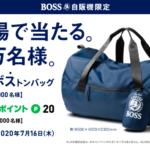 オリジナル〝ボス〟トンバッグ当たる/サントリー食品インターナショナル
